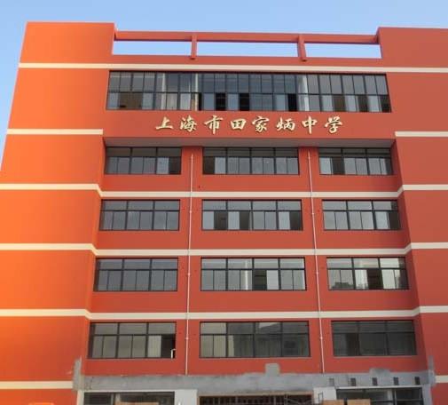 上海市民办田家炳中学