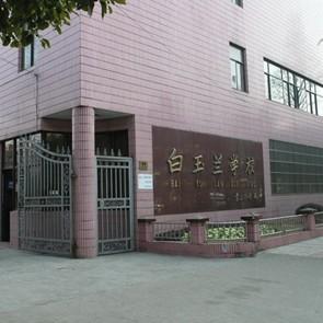 上海市民办白玉兰中学