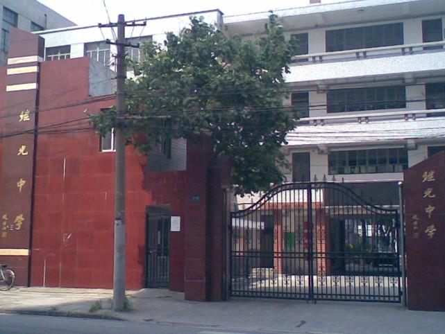 上海市继光高级中学