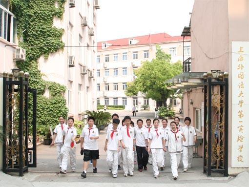 上海外国语大学第一实验学校