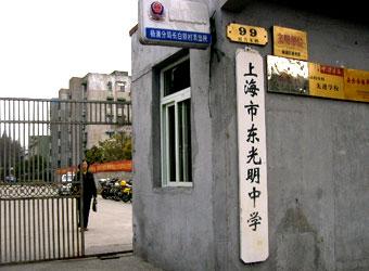 上海民办东光明中学