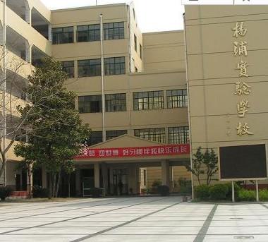 上海民办杨浦实验学校