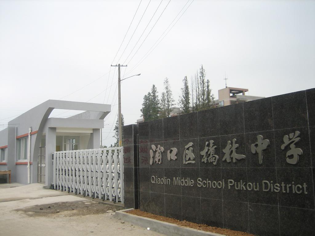 江浦县桥林中学