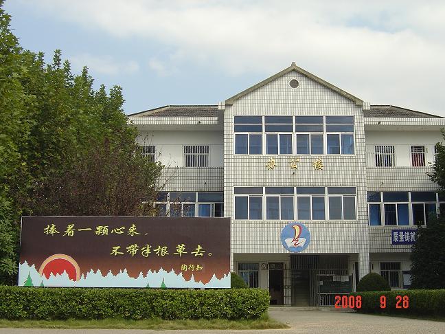 江浦县陡岗中学