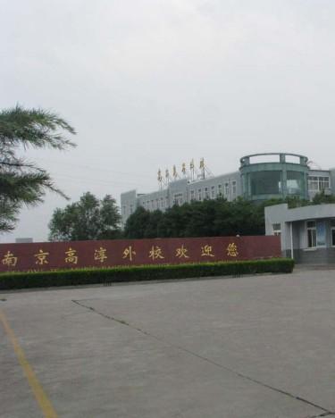 南京高淳外国语学校