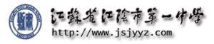 江苏省江阴市第一中学