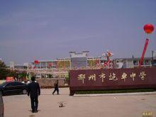 邳州市炮车中学