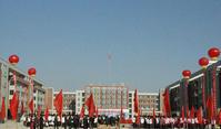 赣榆县青口第一中学
