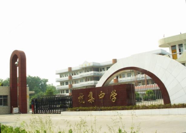 扬州市邗江区杭集中学
