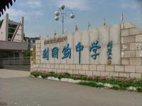 靖江市刘国钧中学