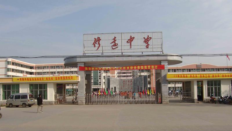 江苏省沭阳县修远中学