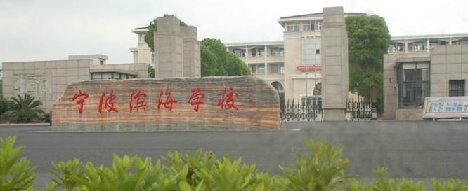 象山县宁波滨海学校