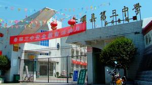 泰顺县第三中学