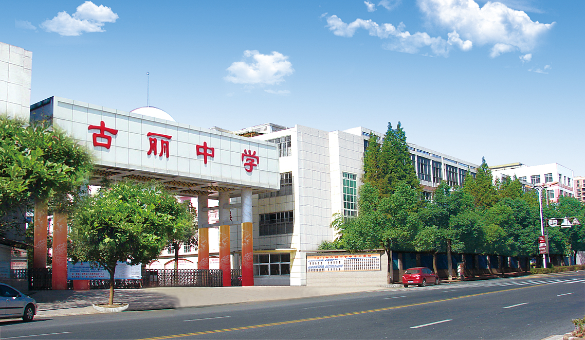 永康市古丽中学