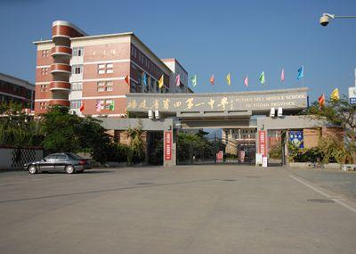 莆田第一中学