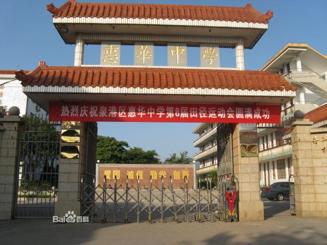 泉港区惠华中学