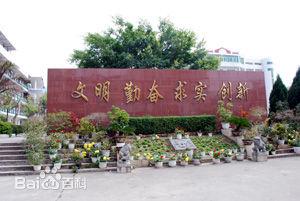 福建省平和第二中学