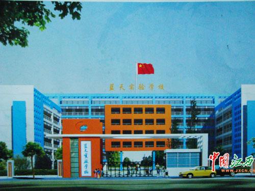 余干县蓝天实验学校