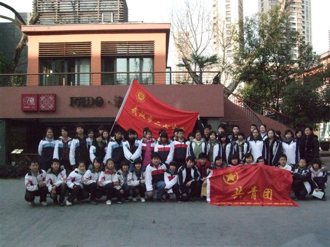 武汉市民族中学