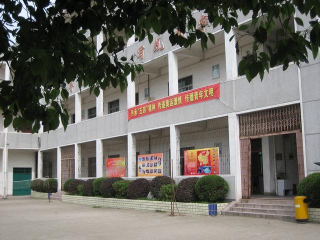 武汉汇文高级中学