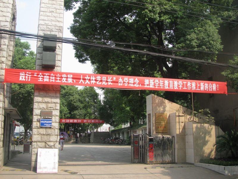 武汉市江夏区实验高级中学