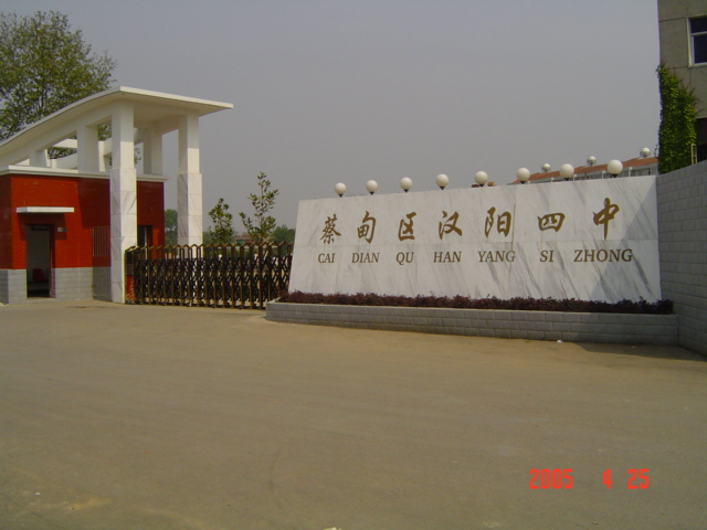 蔡甸区汉阳四中学校