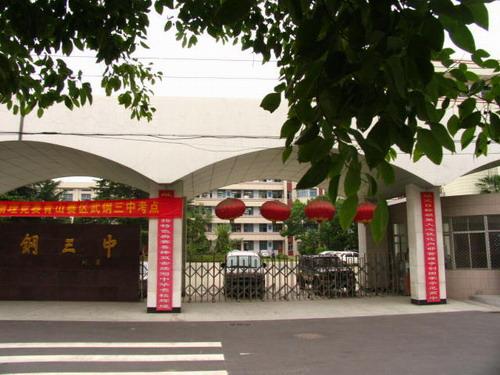 武汉市武钢第三子弟中学