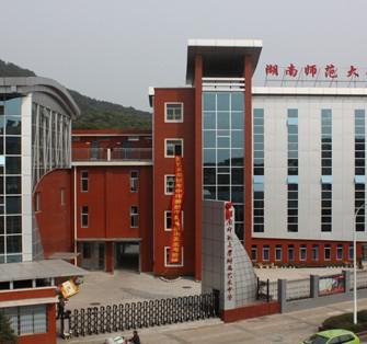 湖南省长沙市第十九中学