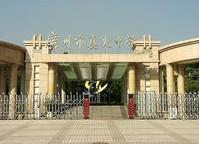 广州市真光中学