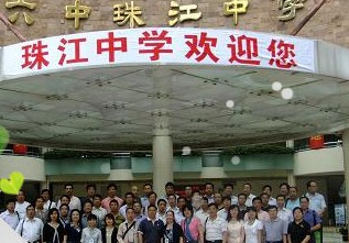 广州市白云区珠江中学