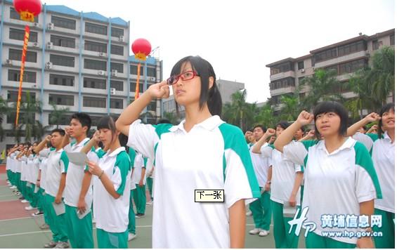 黄埔石化中学