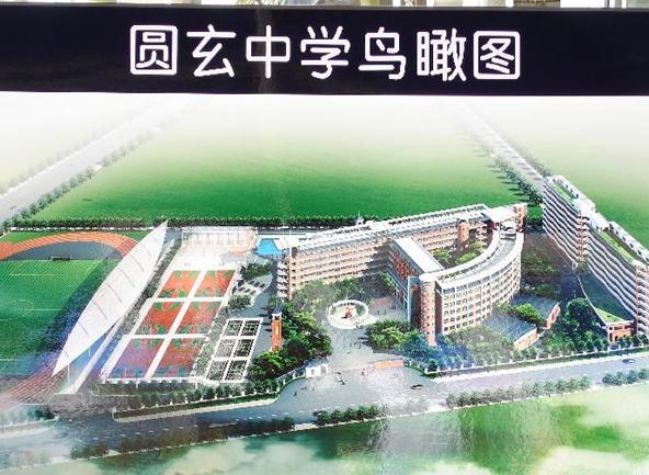 广州市花都区圆玄中学