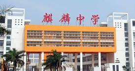 广州市南沙区麒麟中学