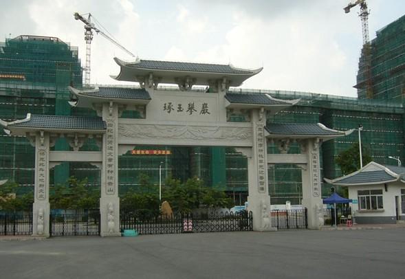 广州市玉岩中学