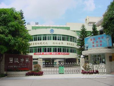 深圳市罗湖区碧波中学(高中部)