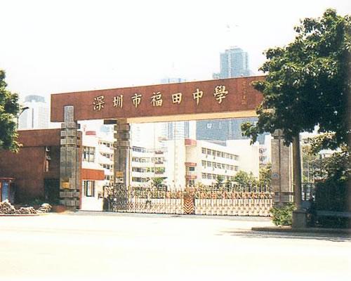 深圳福田中学