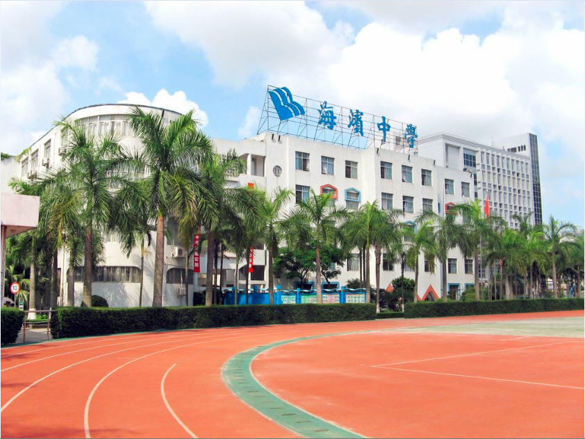 深圳市宝安区海滨中学