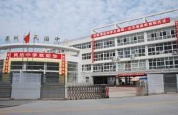 深圳市宝安区民治中学