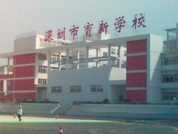 深圳市宝安区育新学校