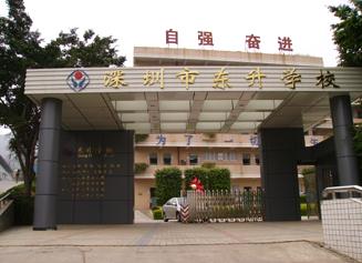 深圳市龙岗区东升学校