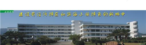 深圳市龙岗区大鹏街道华侨中学