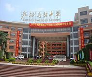 深圳市龙岗区龙城高级中学
