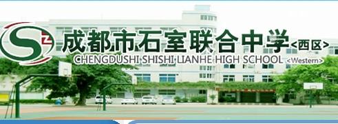 成都市石室联合中学(西区)(原石人中学)