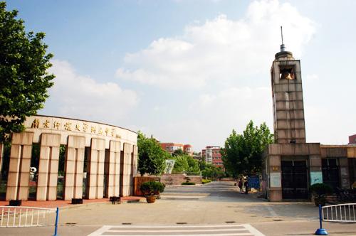 南京师范大学附中