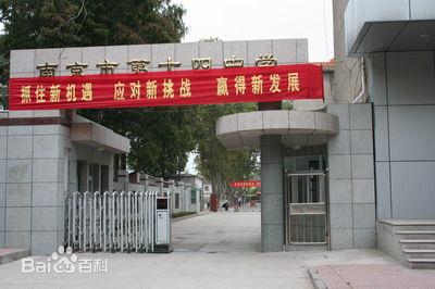 南京十四中学