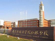 南京市外国语学校仙林分校