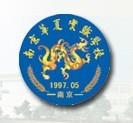 南京华夏实验学校(民办)