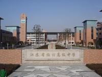 江苏省梅村高级中学分校