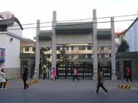 江苏省徐州市第二中学