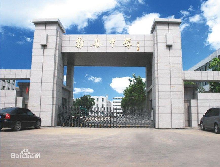 江苏省郑集高级中学